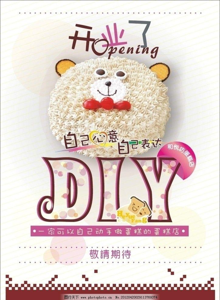 蛋糕海报 可爱 浪漫 蛋糕店海报 包装设计 广告设计 矢量