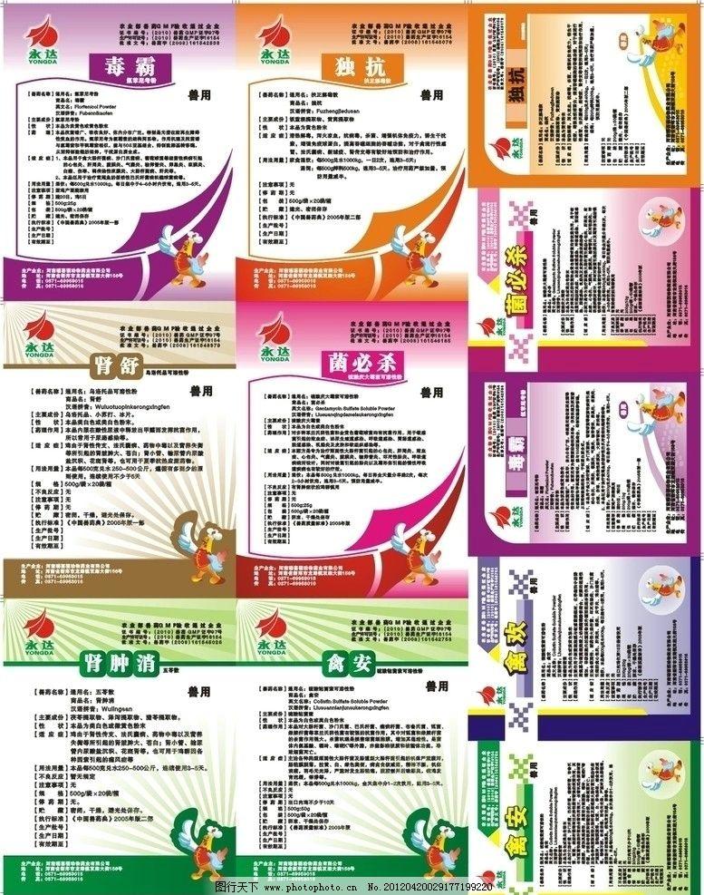 兽药标签 兽药 标签      药品 包装 说明书 包装设计 广告设计 矢量