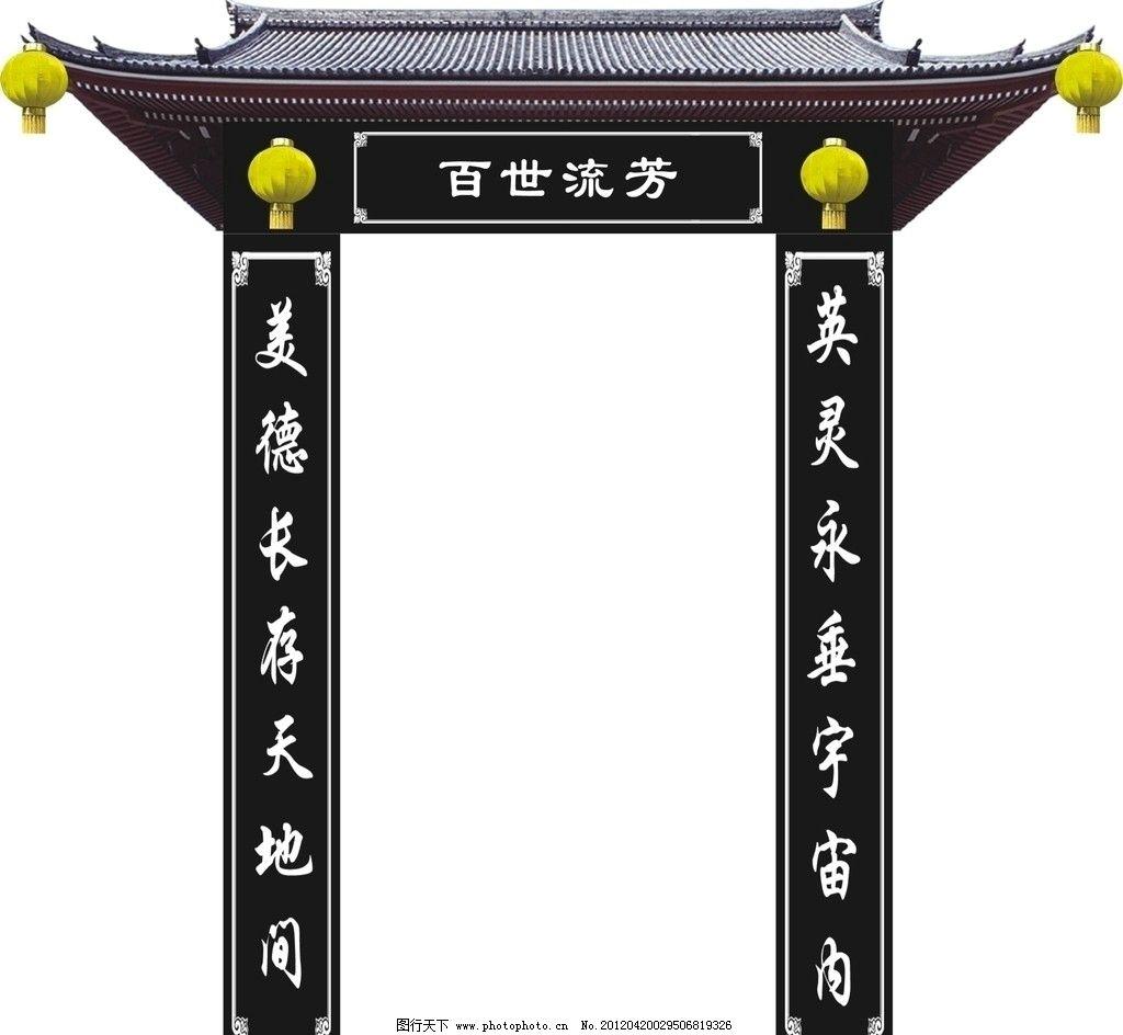 灵堂 横联 竖联 灯笼 花边 广告设计 矢量 cdr