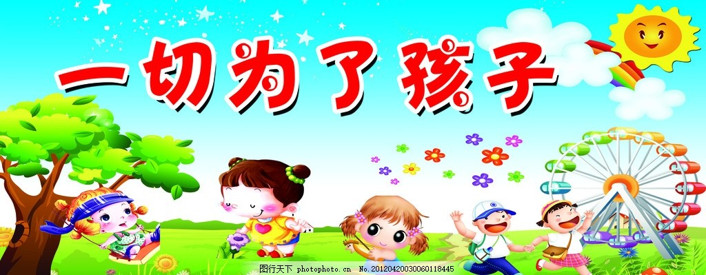 幼儿园展板 孩子 教室标语 教室展板 风车 儿童的乐园 草地 太阳