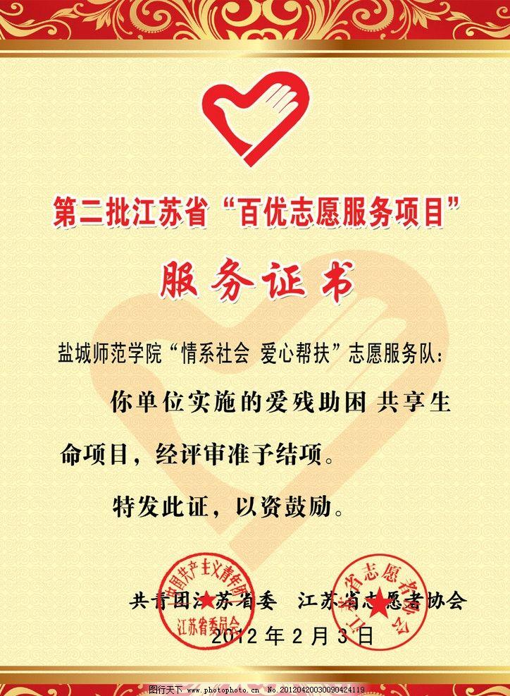 服务证书 荣誉证书 志愿者 心手标 公章 花纹 海报设计 广告设计模板