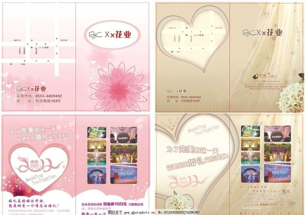 2012婚庆花业宣传单折页图片 pic23.photophoto.cn 宽1024x718 ...