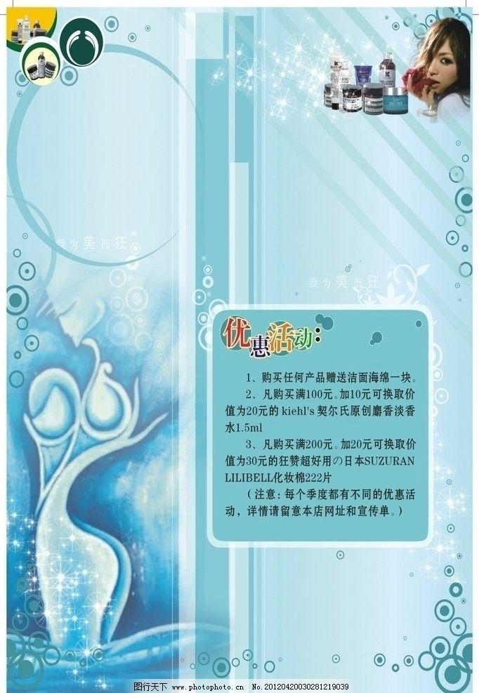 美容产品宣传单 宣传单 单面 dm宣传单 广告设计 矢量 cdr