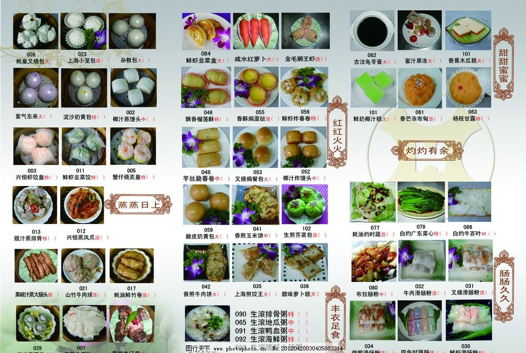西餐菜单 灰色 花边 牛排 套餐 糕点 菜单菜谱 广告设计模板 源文件