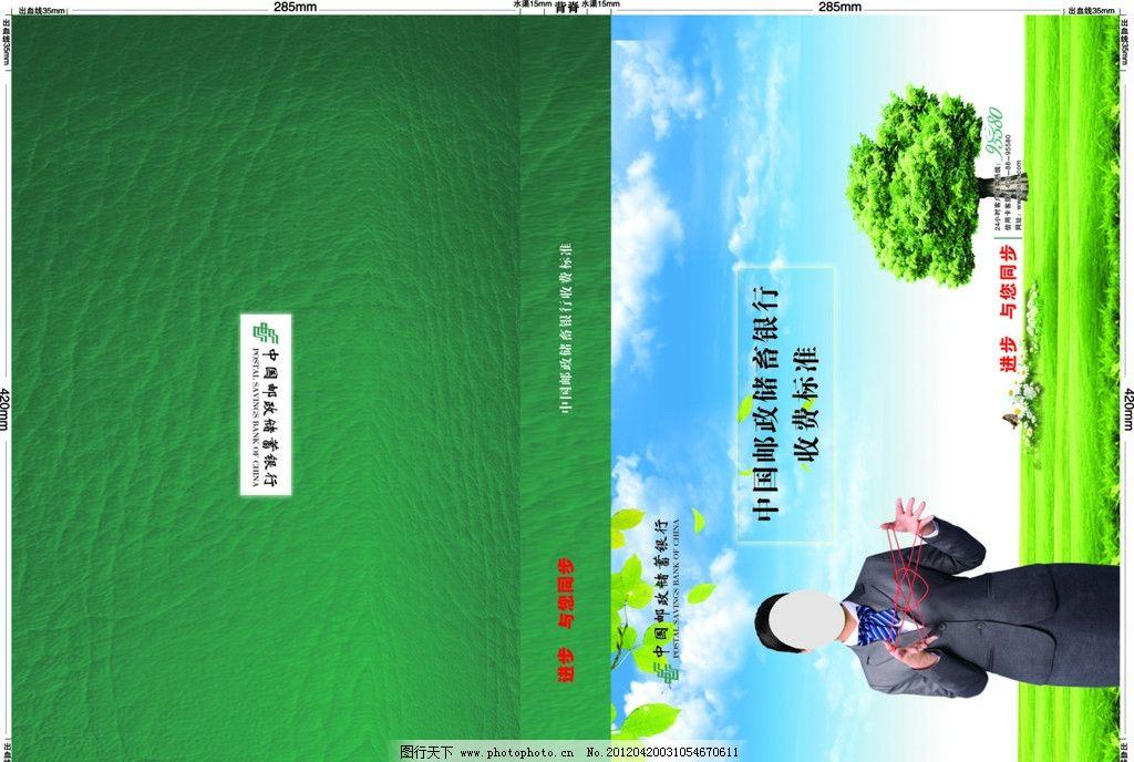 邮局精装书封面 其他设计 广告设计 矢量