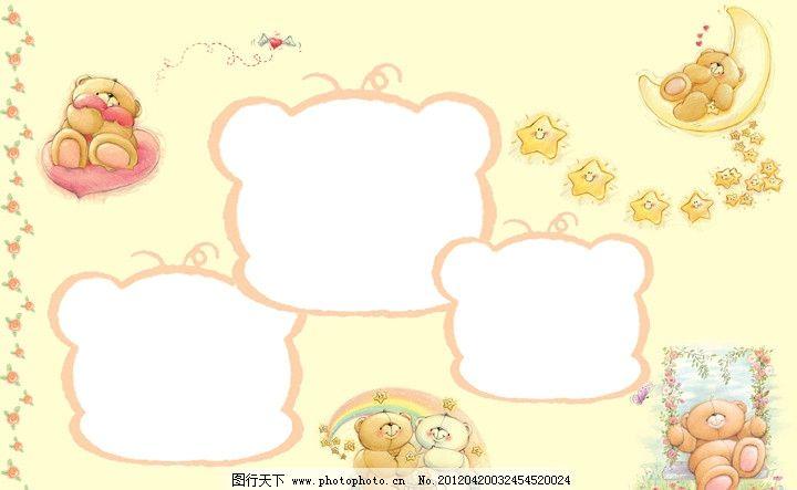 黄色 设计素材 熊 心 玫瑰 翅膀 彩虹 月亮 星星 花园 帽子 蝴蝶 秋千