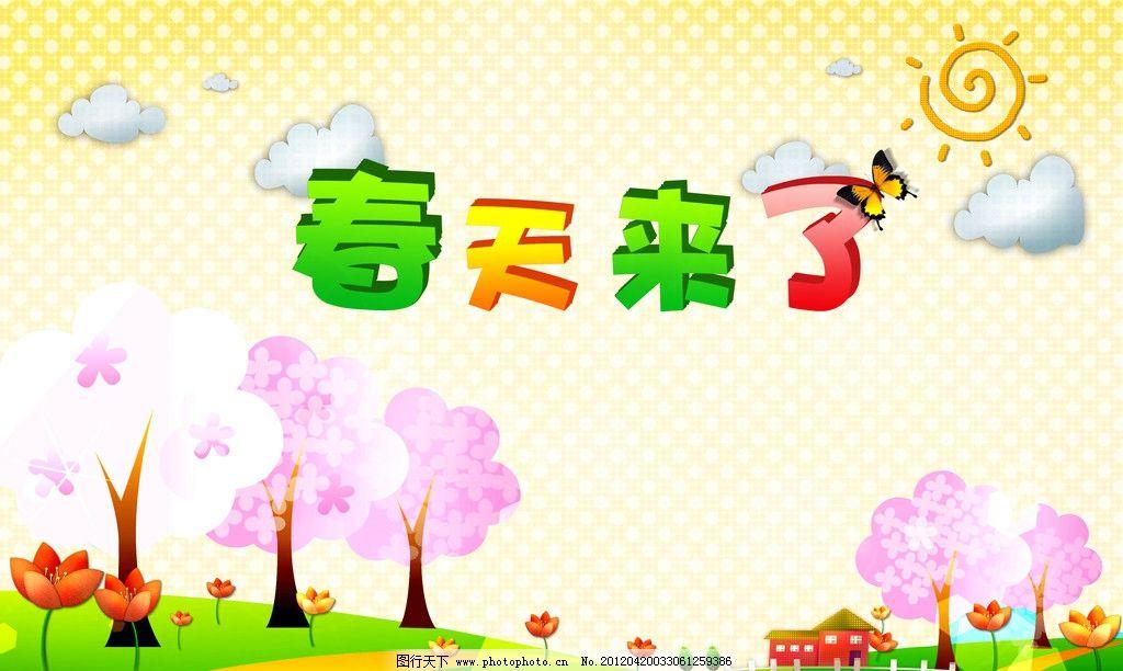 春天 卡通 插画 背景      海报 白云 阳光 树木 花朵 幼儿园 青山