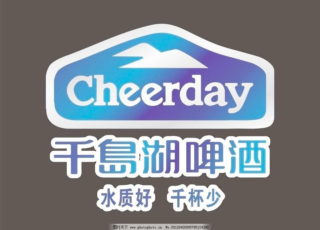 cdr 广告设计 海报设计 千岛湖 浅蓝 深蓝 矢量图 千岛湖啤酒标志矢量