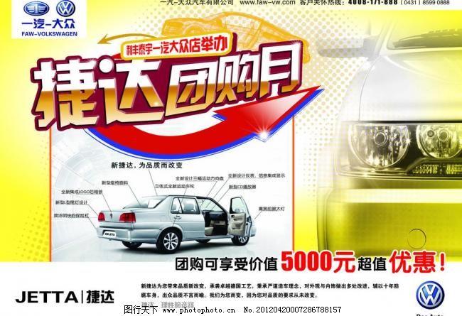 捷达汽车广告宣传 捷达 团购 箭头 一汽大众标志 海报设计 广告设计