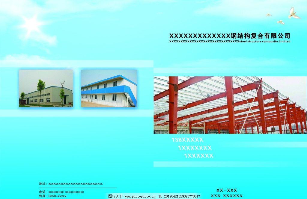 钢结构      画册封面 画册设计 广告设计 矢量 cdr