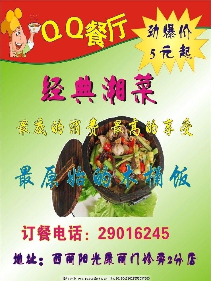 qq餐厅木桶饭 宣传单 红色波纹