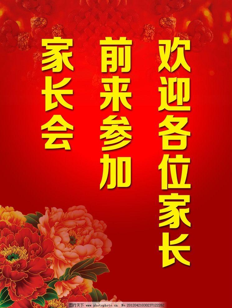 欢迎家长 欢迎展牌 牡丹花 中国结 红色背景 展板模板 广告设计模板