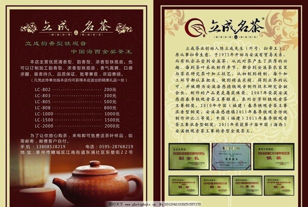 设计图库 广告设计 展板模板  茶叶宣传单 茶叶背景 褐色宣传单 彩页