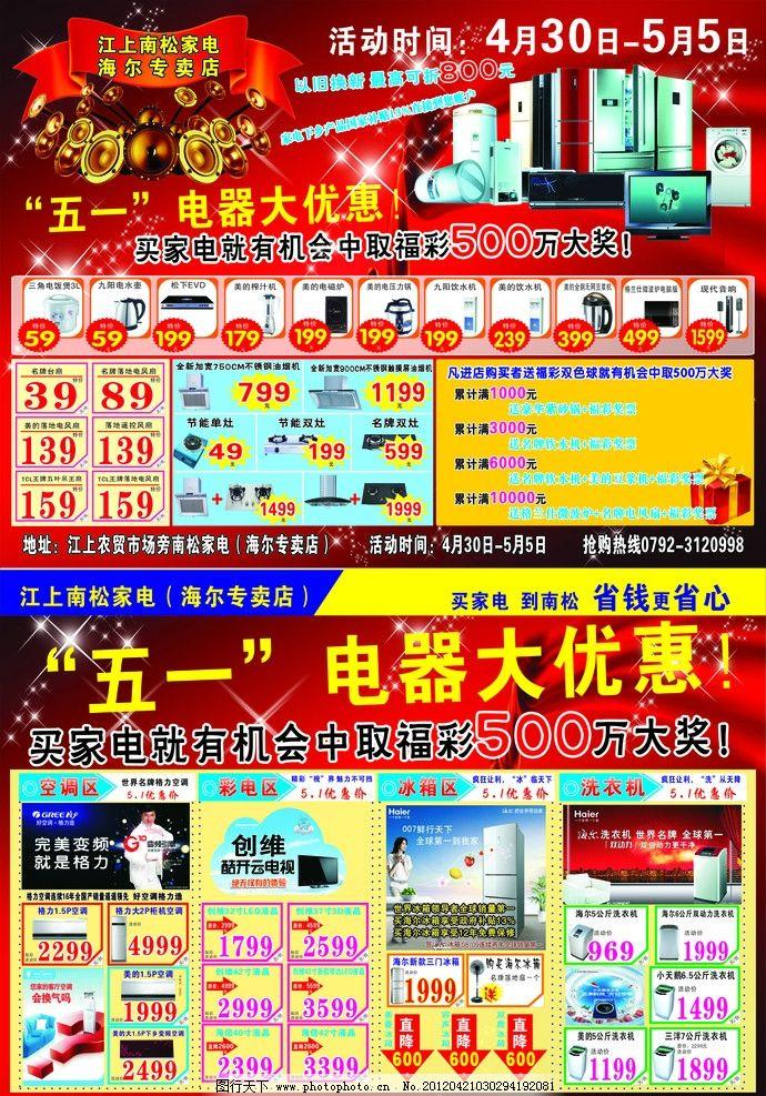 家电宣传单图片_展板模板_广告设计_图行天下图库