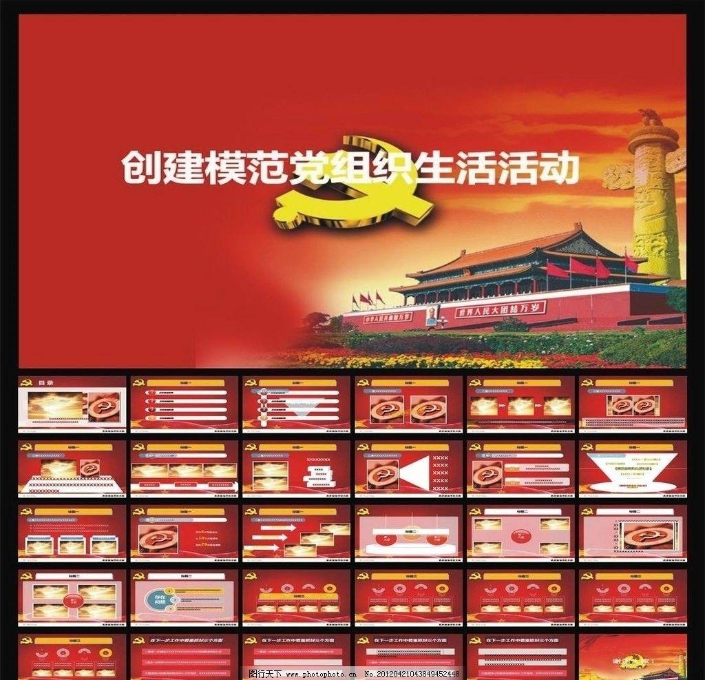 国庆周年庆典ppt模板