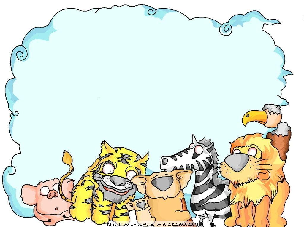 卡通动物边框 相框图片