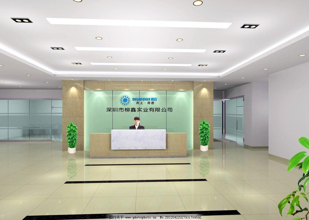 接待厅 前台 背景墙 公司形象墙 室内设计 环境设计 设计 150dpi tif