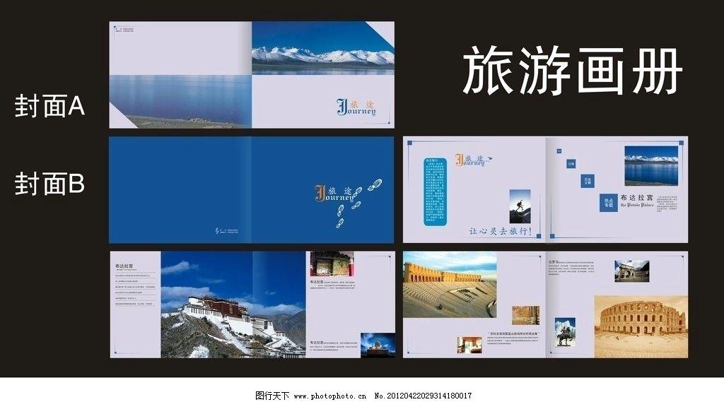 旅游画册 画册 旅游 8p 矢量画册 旅行 画册结构 图文排版 风格 现代