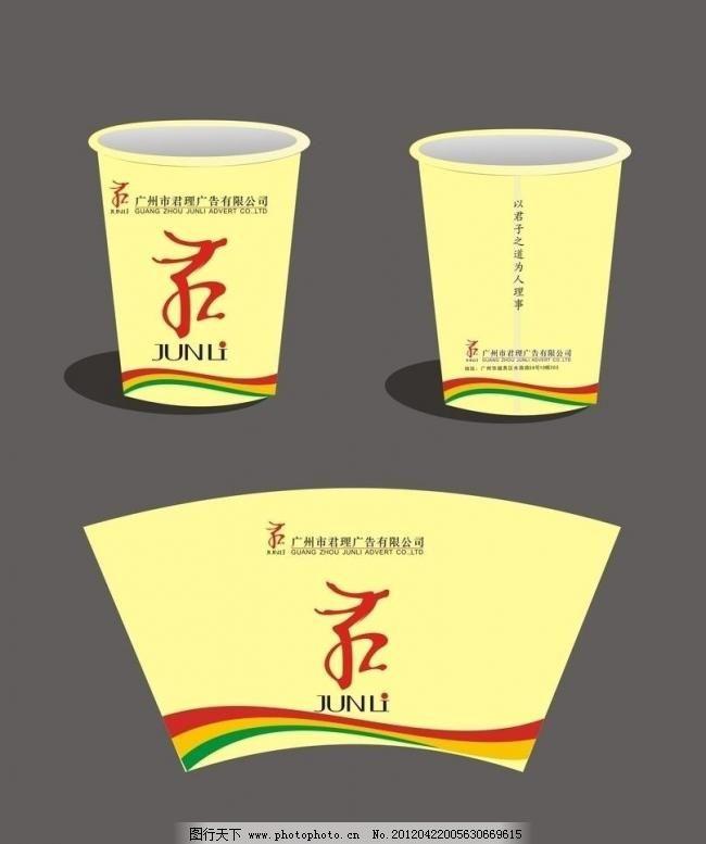 vi纸杯 cdr设计纸杯 公司vi 纸杯vi 公司vi之纸杯 广告设计 矢量 cdr
