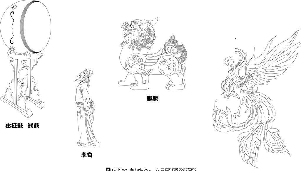 凤凰 鼓 李白 麒麟 线描 中国 中国风 传统 文化 凤 石狮子 传统文化