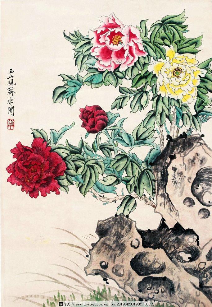 香远图 美术 中国画 工笔画 牡丹画 牡丹花 石头 国画艺术 国画集68