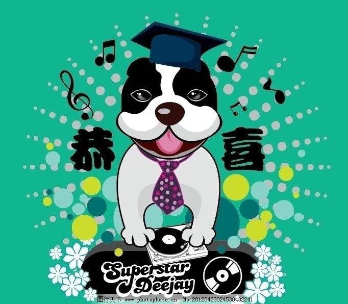 矢量卡通q版宠物 狗狗 斗牛犬 音乐 音符 唱片 领带 花朵 恭喜 点点