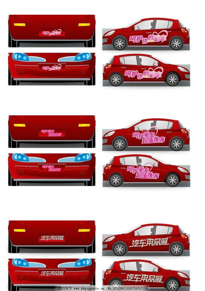 汽车美容 爱车 汽车用品展 呵护你的爱车 汽车保养 商超围板 汽车围板