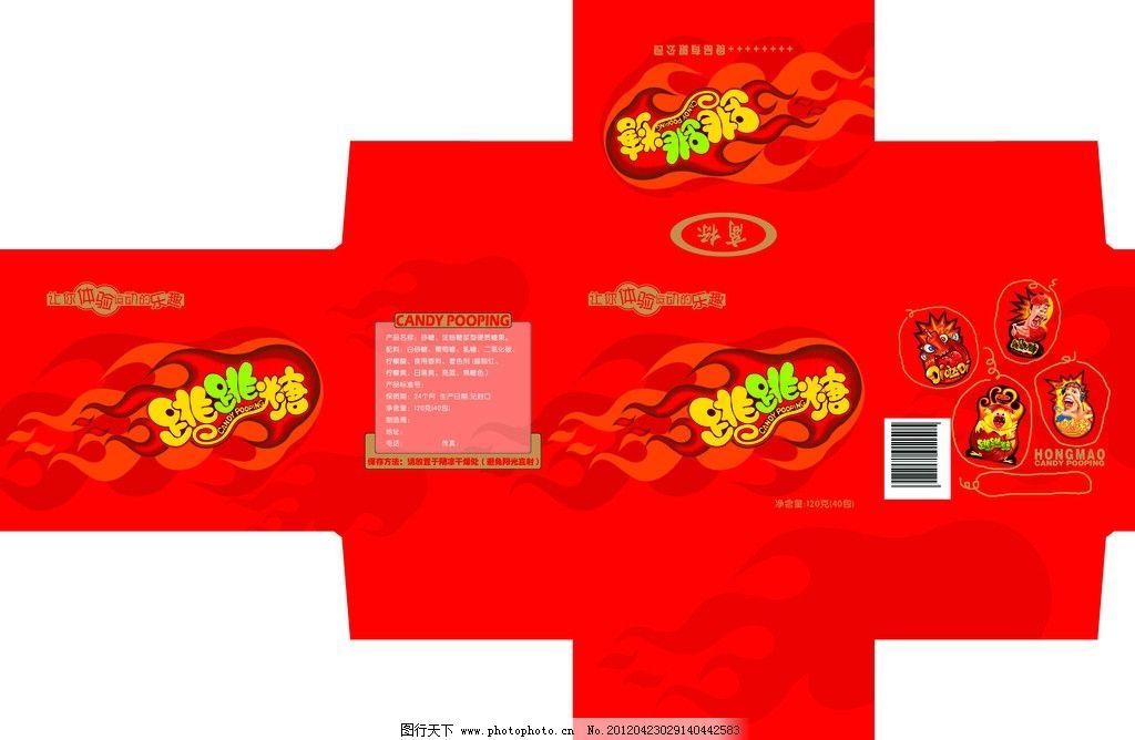跳跳糖 糖果 糖果包装 纸盒 休闲食品系列 包装设计 广告设计模板 源