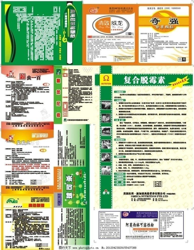 兽药标签 兽药 标签 包装 医药 说明书      药 包装设计 广告设计