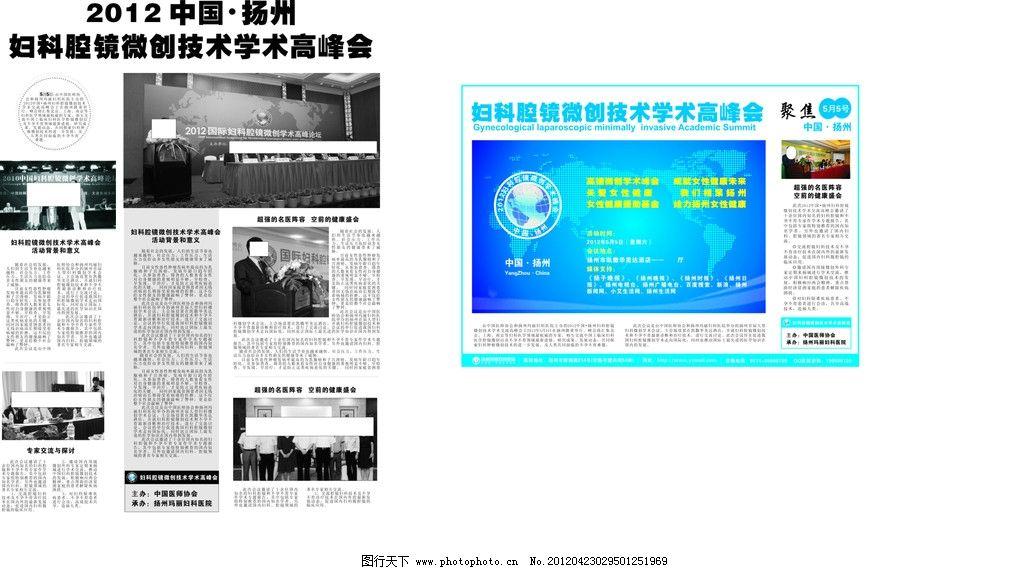 设计图库 广告设计 设计案例    上传: 2012-4-23 大小: 22.