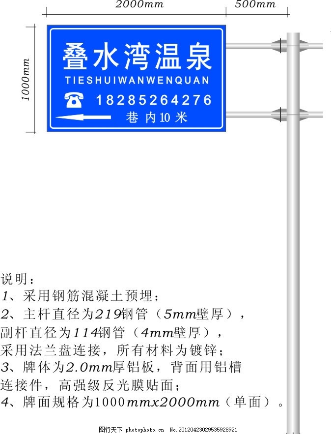路牌平面图图片