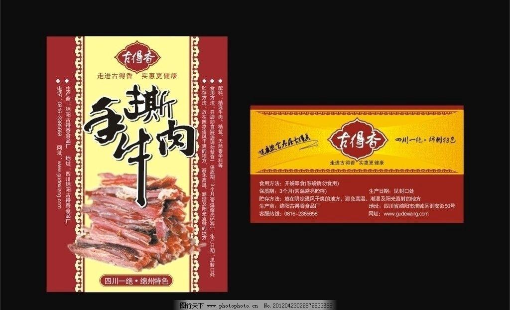 实惠 健康 牛肉 特色 健康饮食 食品 标签 广告设计 矢量 cdr