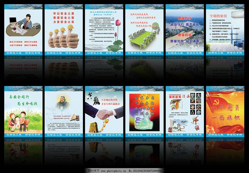 公司企业文化展板图片