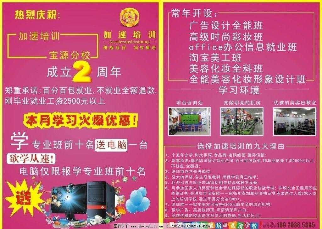 学校2周年校庆宣传单图片