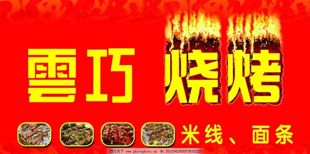 烧烤 烧烤招牌 火焰 线条 烧烤宣传 国内广告设计 广告设计模板 源