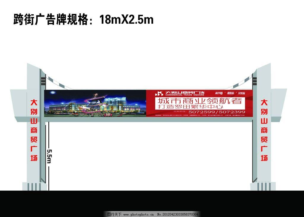 跨街广告牌效果图图片