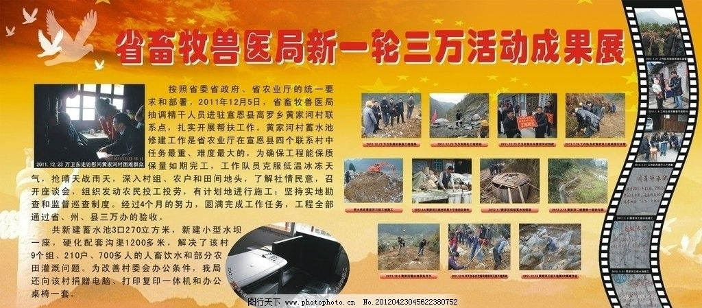 成果展板 cdr 矢量 展板设计 成果展 蓄牧业 活动 其他 现代科技 cdr