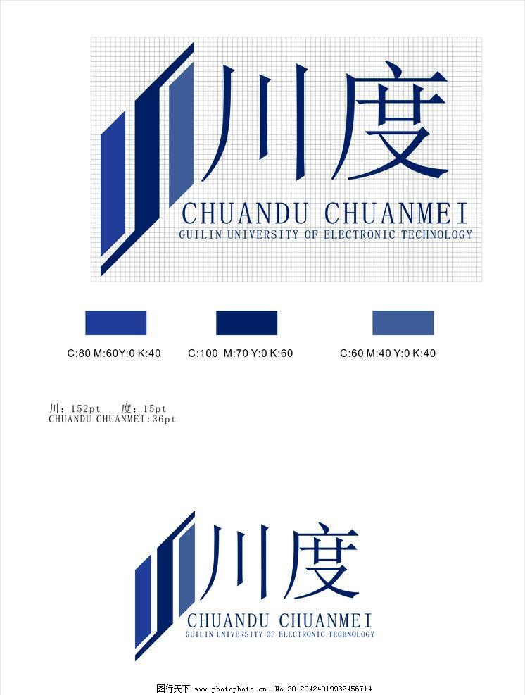 企业logo设计标准制图      设计 蓝色标识 矢量 川字设计 四川 川