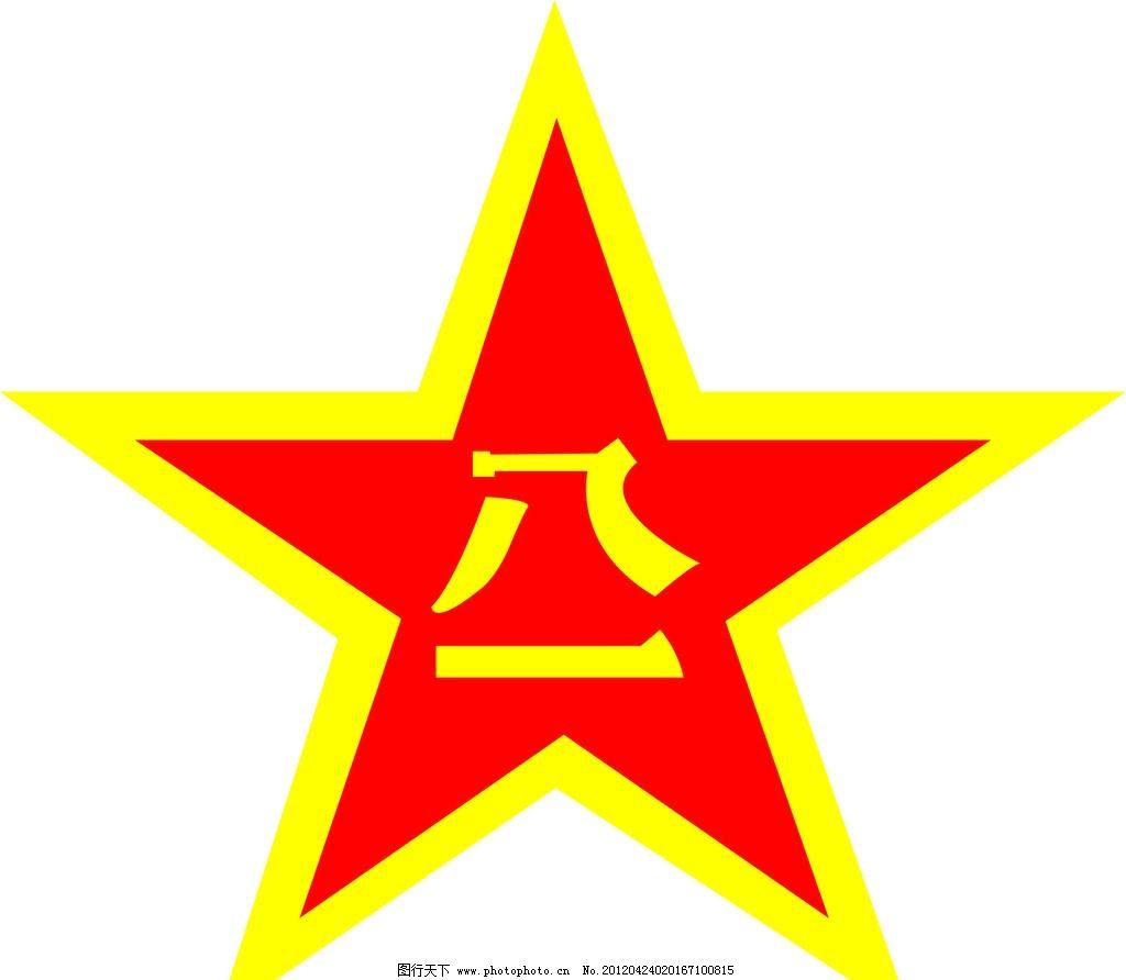八一徽标 标志 其他 标识标志图标 矢量 ai