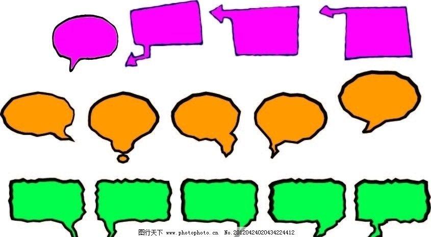 对话框 框 箭头 矢量 说明 对话 彩色框 气泡 对话框系列 边框相框