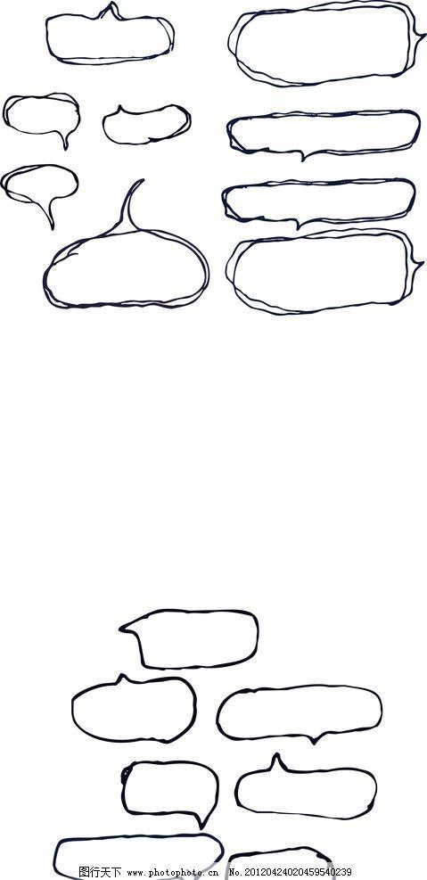 手绘对话框 对话框 设计 手绘 矢量 气泡 箭头 方框 指示 方形 圆形