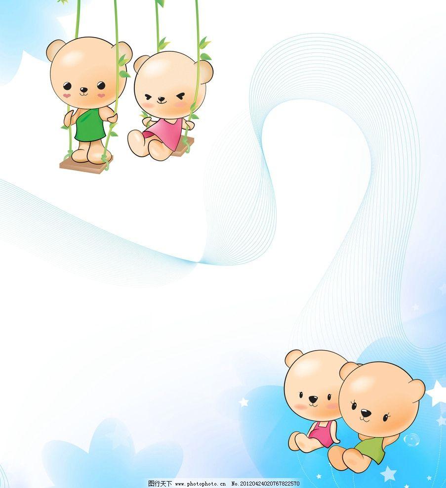 可爱宝宝 小熊 星星 藤条 卡通 移门 移门图案 底纹边框 设计 72dpi图片