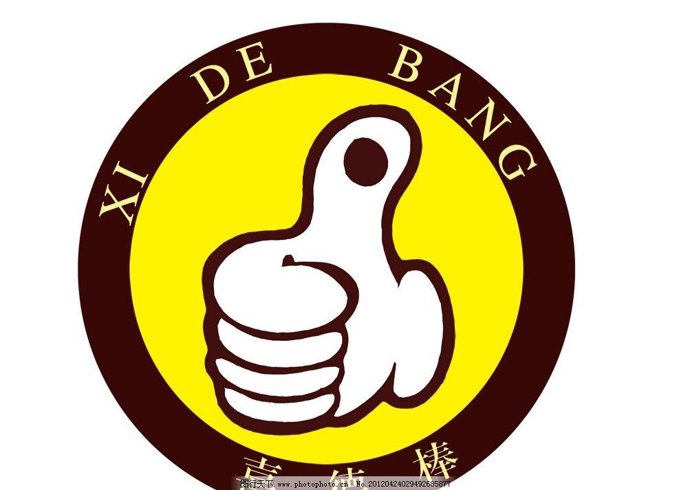 棒足道标志logo 上海喜德棒 足道 足浴标志 大拇指 好 棒 标志设计