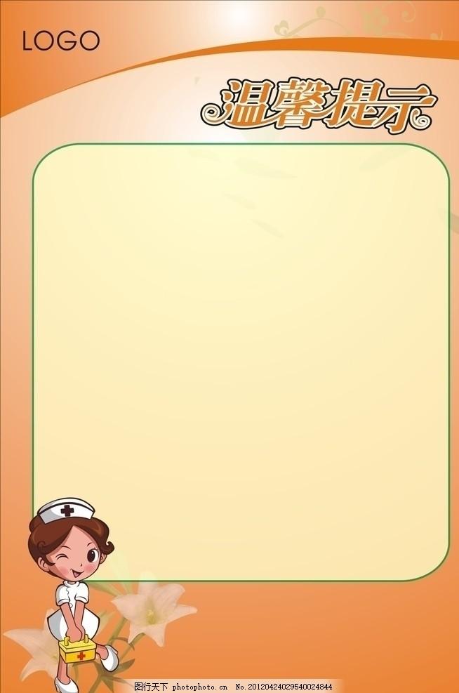 温馨提示模板 矢量图 医院 卡通人物 小护士