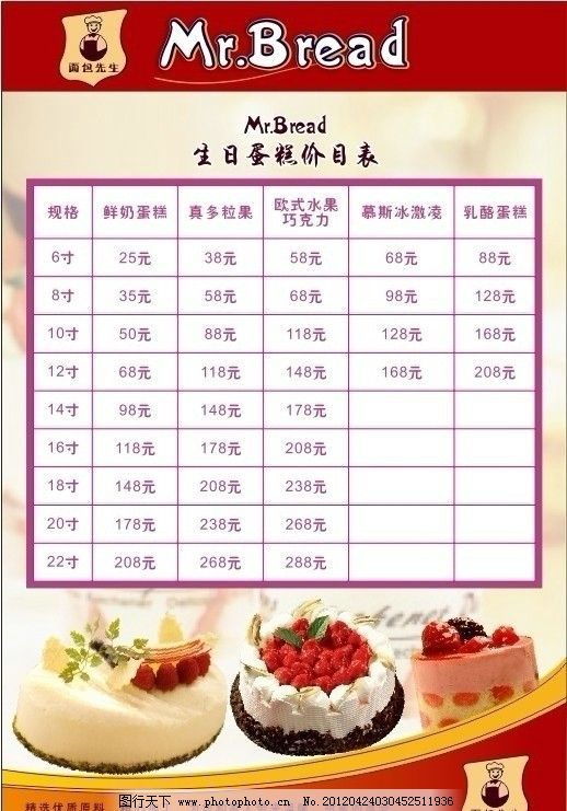 蛋糕 烘焙 价目表 生日 糕点 点心 矢量 健康 美味 菜单菜谱 广告设计