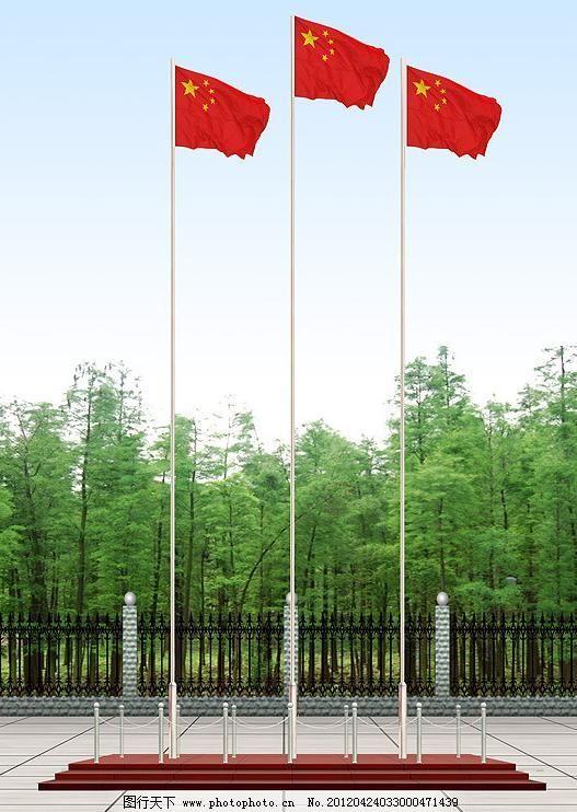 升旗台 国旗 环境设计 其他设计 旗杆 树林 源文件 升旗台素材下载