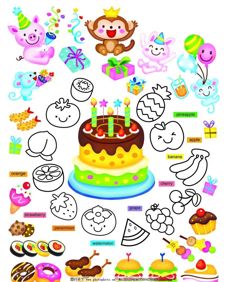 水果蛋糕大聚会