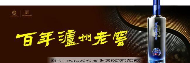 泸州老窖 白酒 底纹 高雅 广告设计模板 户外广告牌 酒瓶 百年泸州老窖