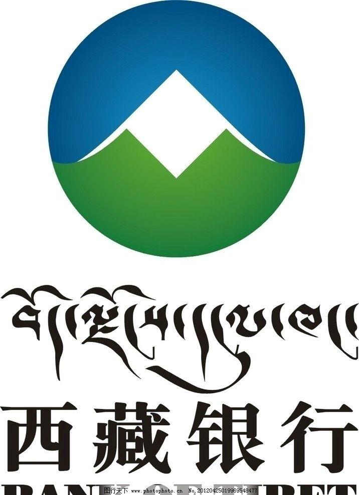 西藏银行 西藏银行竖式标准 企业logo标志 标识标志图标 矢量 cdr