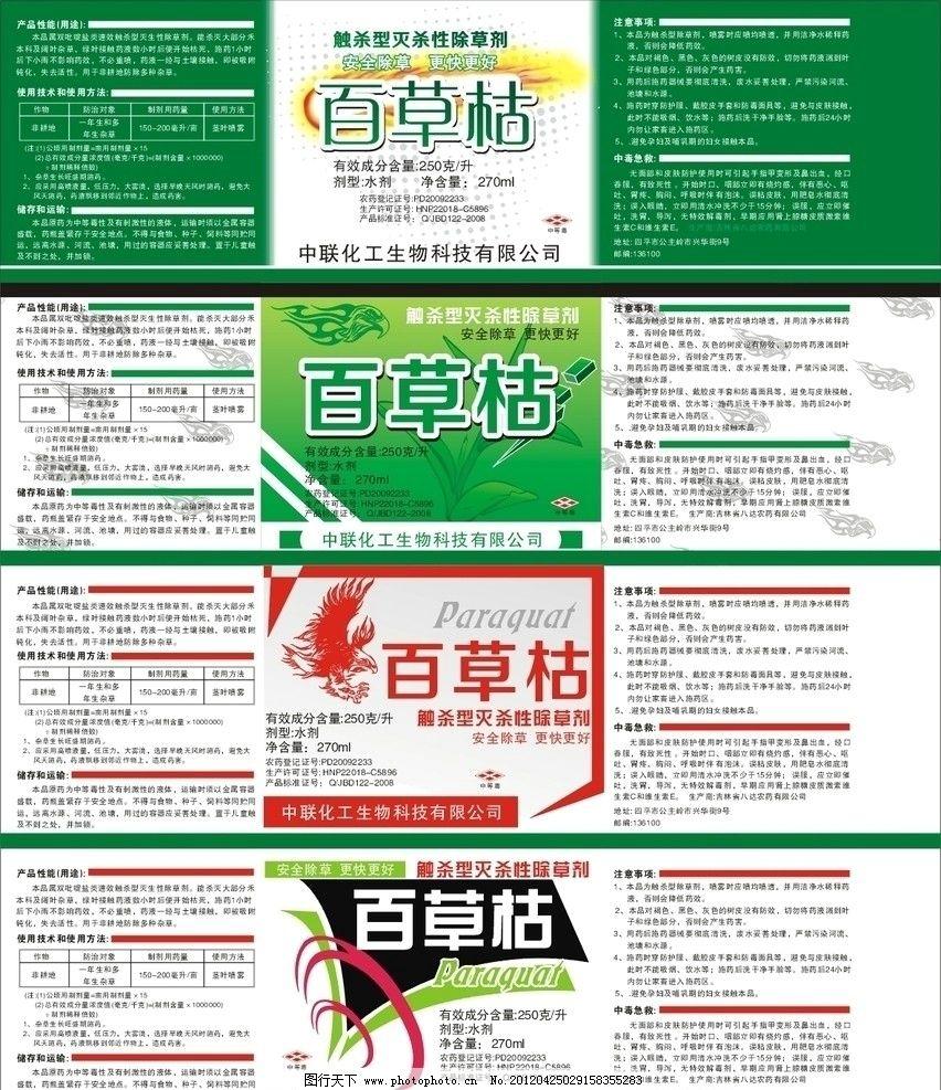 农药 标签 农用 包装设计 广告设计 矢量 cdr